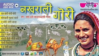 Nonstop Rajasthani Holi Songs Audio Jukebox |