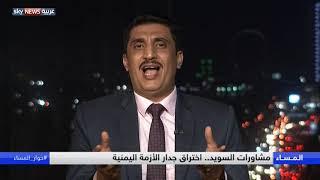 مشاورات السويد.. اختراق جدار الأزمة اليمنية