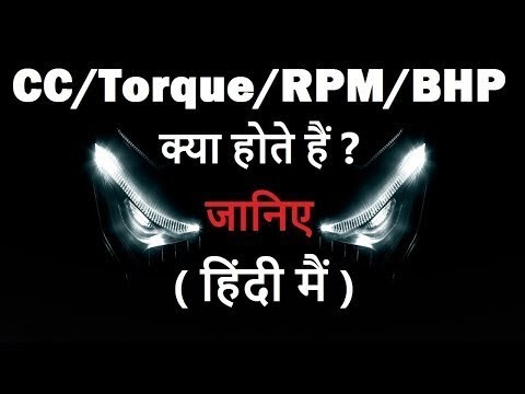 Difference between BHP ,HP ,TORQUE , CC and RPM in detail [IN HINDI]