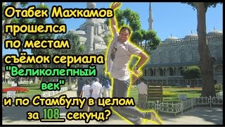 """Отабек Махкамов прошелся по местам съемок сериала """"Великолепный Век"""" и по Стамбулу за 108 секунд?"""
