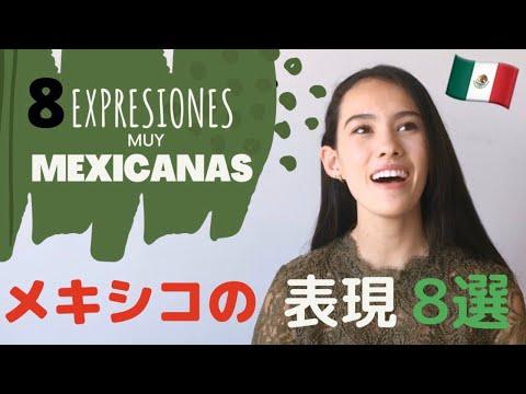"""【スペイン語】メキシコで使われる表現  """"¿Mande?""""など8選!"""