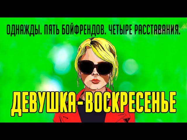 РОМАНТИЧЕСКАЯ КОМЕДИЯ! ИНДИ-ФИЛЬМ