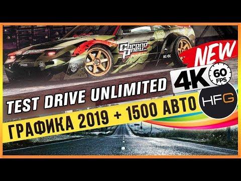 TEST DRIVE UNLIMITED 4K - ГРАФИКА 2019 + 1500 АВТО