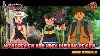 Pokemon Movie Zoroark Mayajaal ka Ustaad Movie and Hindi Dubbing Review