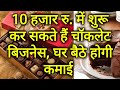 Start Chocolate Making Business at Home | Small Business Ideas | New Business Ideas | Creative