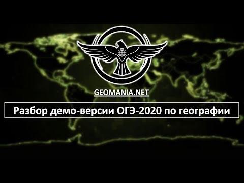 [ОГЭ ПО ГЕОГРАФИИ - 2020] Разбор демо-версии ОГЭ-2020 по географии