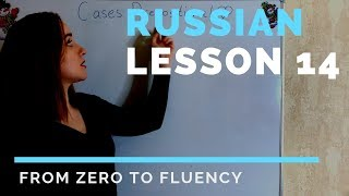 Russian cases – PREPOSITIONAL – Russian lessons – Lesson 14