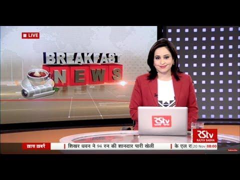 English News Bulletin – Nov 20, 2017 (8 am)