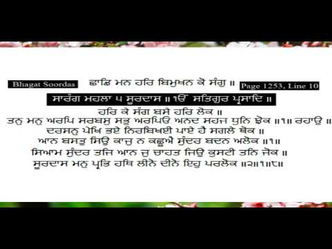 Katha Bani Bhagat Surdas Ji - Nihang Dharam Singh - ਛਾਡਿ ਮਨ ਹਰਿ ਬਿਮੁਖਨ ਕੋ ਸੰਗੁ ॥