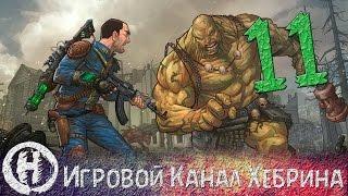 Прохождение Fallout 2 - Часть 11 (Город убежище)