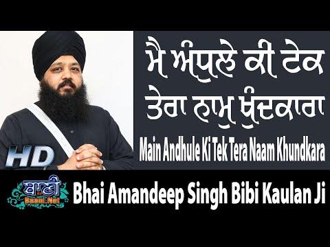 Live-Now-Bhai-Amandeep-Singh-Bibi-Kaulan-Ji-From-Raipur-Chattisgarh-23july2019-Eve