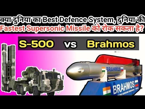 S500 vs Brahmos