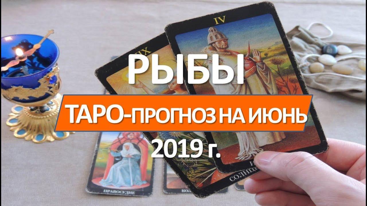 🔴 РЫБЫ 🔴 ТАРО ПРОГНОЗ НА ИЮНЬ 2019 г от СЕРГЕЙ МАГиЯ