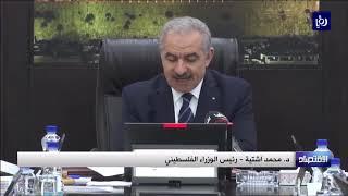الحكومة الفلسطينية تشكل فريق قانوني لمتابعة قرصنة الاحتلال لأموالها  - (2-7-2019)