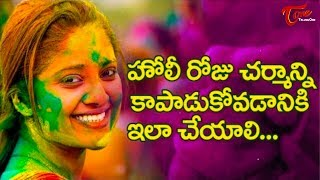 Holi Safety Tips : Precautions To Save Skin This Holi - TeluguOne