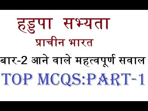 ancient history of India MCQs for upsc , uppsc ,ssc cgl |Harappan civilization QUESTIONS
