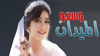 شيله حماسيه قوووه 2020 _ وسعو الميدان للمهره الأصيلة   تنفيذ بالأسماء 0507790628