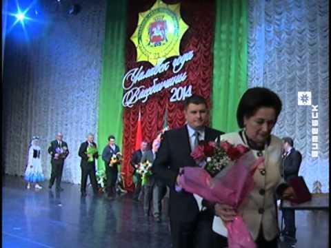 смотреть видео награждение человека года витебщины 2012