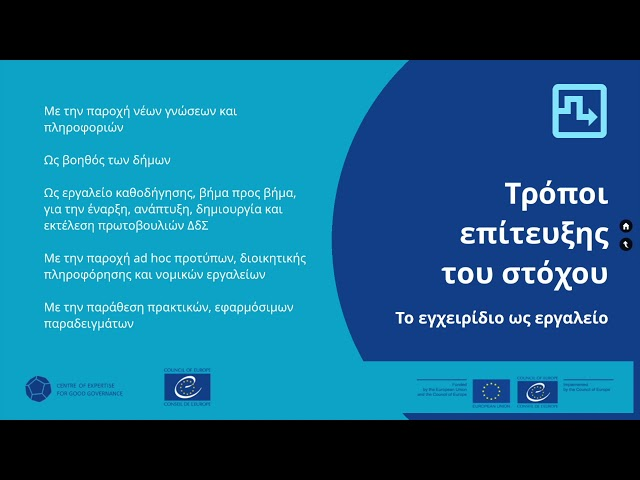 Εγχειρίδιο Διαδημοτικής Συνεργασίας στην Ελλάδα: Επισκόπηση και Περιγραφή