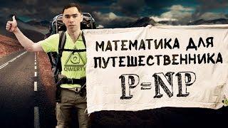 ≠ Собирай рюкзак по алгоритму, если будет NP=P