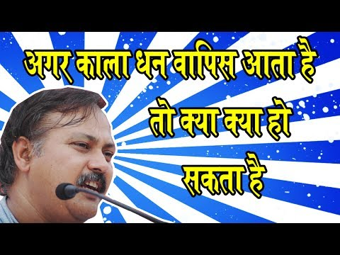 Rajiv Dixit - Lecture on Black Money at Budge Budge, Kolkata