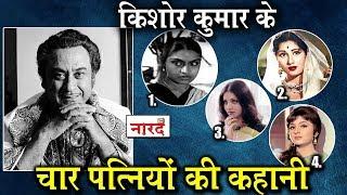Know about 4 wives of Kishore Kumar:किशोर कुमार के चार पत्नियों की कहानी