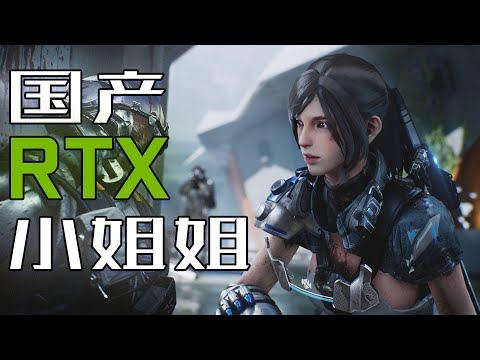 6千块装台能玩中文RTX小姐姐游戏的电脑主机Build A PC By $900 To Play A Chinese RTX Game ,Bright Memory