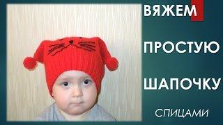 Как связать шапку для ребенка спицами? How to knit baby hat?