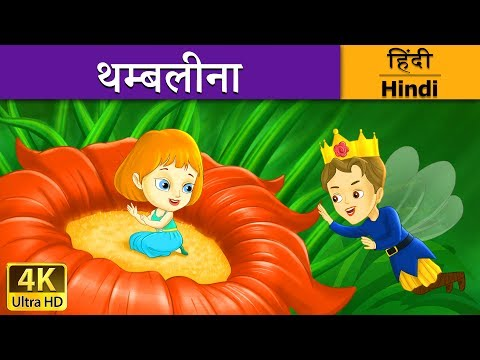 Thumbelina in Hindi  Kahani  Fairy Tales in Hindi  Story in Hindi  Hindi Fairy Tales
