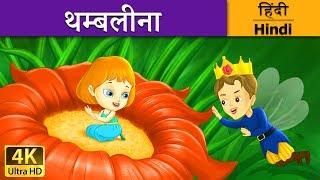 थम्बलीना | Thumbelina in Hindi | Kahani | Hindi Fairy Tales