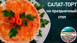 Буду готовить на новый год! Шикарный салат торт! Салат на праздничный стол!