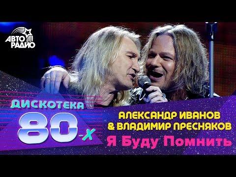 🅰️ Александр Иванов