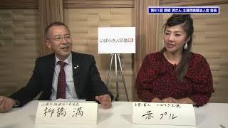 ゲストは、土浦市倫理法人会会長の柳橋 満さんです。皆さんは倫理法人会...