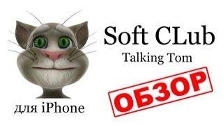 Обзор игр и приложений на iPhone - Talking Tom