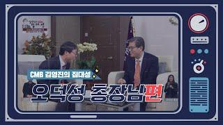 CMB 김영진의 집대성 99회 오덕성 충남대학교 총장 편