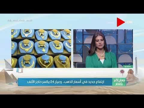 صباح الخير يا مصر - هاني ميلاد جيد: أسعار الذهب بتتغير كل نص ساعة.. وعيار 21 وصل 910  - 13:57-2020 / 8 / 5