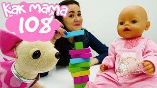 Видео для детей. Бебибон Эмили и Чичилав: игры с куклами