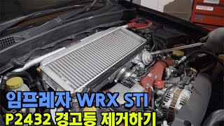 스바루 임프레자 WRX STI 경고등 제거하기. Fix…