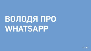 Володя про Whatsapp