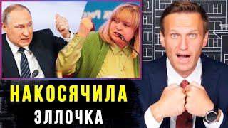 Путин СЦЕПИЛСЯ с Памфиловой после ГОЛОСОВАНИЯ. Алексей Навальный