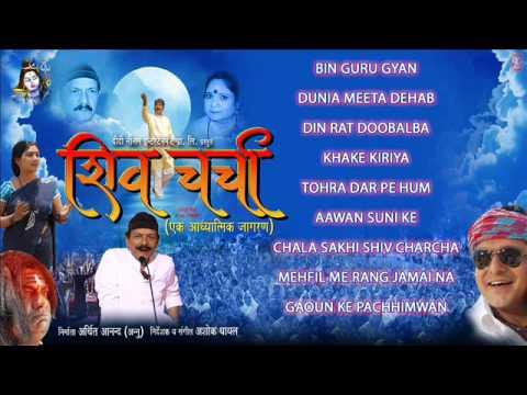 Shiv Charcha -  Bhojpuri Movie Audio Songs