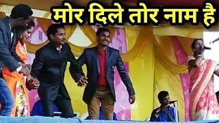 दिले तोर नाम | theth nagpuri video song 2017 hd | sadri nagpuri jharkhandi videos song 2017
