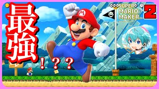 【マリメ2】バグ?マリオが敵になって出てくるコースが面白すぎたWWW【ころん】