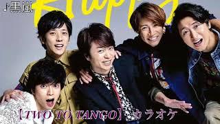 嵐 【TWO TO TANGO】 カラオケ