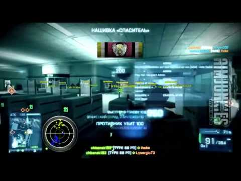 Battlefield 3 WallHack And AIMBOT  [PC Xbox 360 PS3] BF3 Hack - Download (see description).