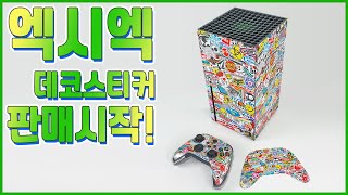 XBOX 엑스박스 시리즈 X 엑시엑 엘리트패드 데코 튜…