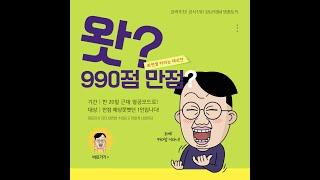 ★토익만점 비법 토익공부방법 토익독학 ~ 명품토익 롸연…