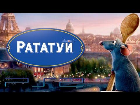 Рататуй мультфильм рататуй в хорошем качестве на русском языке
