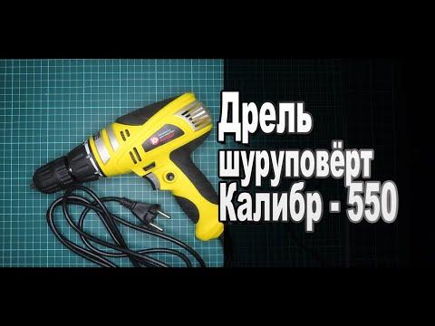 Дрель-шуруповерт Калибр-550 обзор и испытания в работе