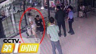 《第一时间》 20190804 2/2| CCTV财经